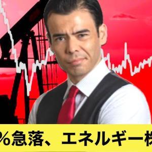 原油8%急落、エネルギー株は絶望?【高橋ダン】
