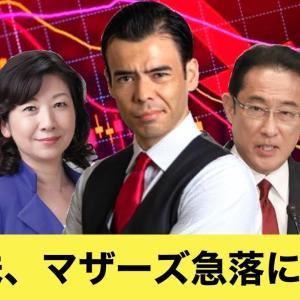 日本株、マザーズ急落に注目!【高橋ダン】