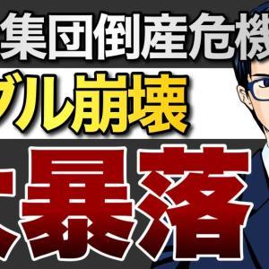 【崩壊】恒大集団デフォルト懸念で中国版リーマンショックがやって来る?!【バフェット太郎の投資チャンネル】