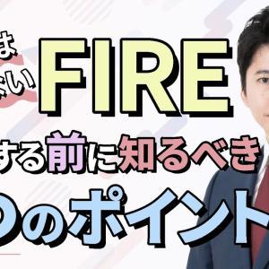 【FIRE特集】やってはいけないFIRE!後悔する前に知るべきポイント5選(西崎 努)【トウシル・楽天証券】