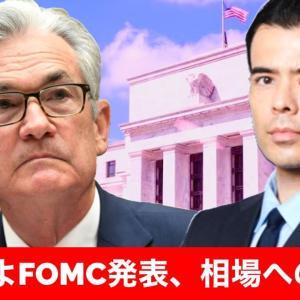 いよいよFOMC発表、世界相場への影響は?【高橋ダン】