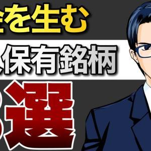 お金を生む永久保有銘柄3選【バフェット太郎の投資チャンネル】