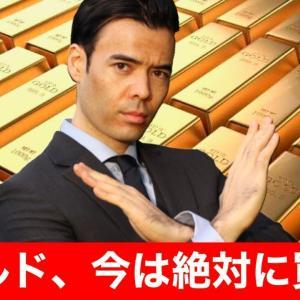 ゴールド今は絶対に買うな、3つの理由【高橋ダン】