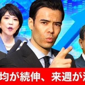 日経平均が急伸、来週が決め手! 総裁選で日本変わる?【高橋ダン】