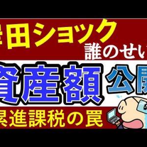 【岸田ショックの原因は?】20代会社員の貯金額・ポートフォリオを公開【投資家・ぽんちよ】