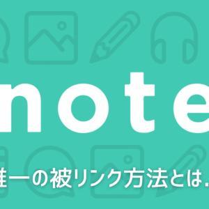 【効果バツグン】noteの被リンクでドメインパワーを上げる方法