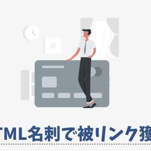 【最速!被リンク法】HTML名刺の登録が最も早いSEOで間違いない