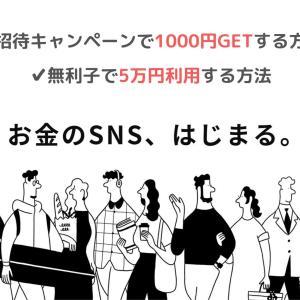 【10分で1000円GET】みんなの銀行キャンペーンがヤバイ!「無利子で5万円?!」