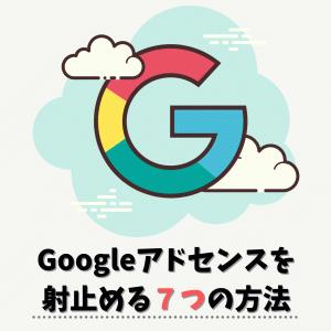 【超初心者専用】Googleアドセンスを射止める7つの方法「事例を含めて紹介」