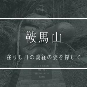 天狗の住む京都屈指のパワースポット「鞍馬山」~在りし日の義経の姿を探して~