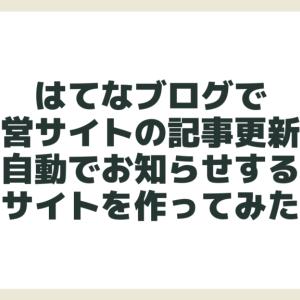 忍者画像RSSで更新記事が自動で表示されるサイトをはてなブログで作ってみた