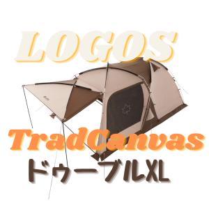 ロゴスの2ルームテントTradCanvasPANELドゥーブルXLはどんなテント?