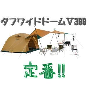 コールマン2021新商品タフワイドドームV 進化した定番ドームテント