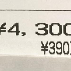 現金化にて手に入れた生活費4,300円を一瞬にて溶かした