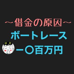 ボートレース収支 -〇百万円!?