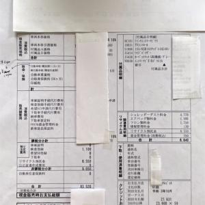 実際に見積書をもらってみた、計算したら複雑すぎた