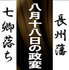 『幕末最大の謎③』