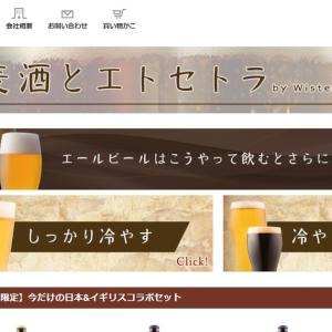 クラフトビールとイギリスからのお酒、時々珪藻土コースターのお店がオープン