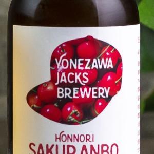 山形県のクラフトビール☆米沢ジャックスブルワリー「ほんのりさくらんぼ」
