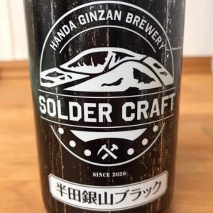 福島県のクラフトビール☆半田銀山ブルワリー「半田銀山ブラック」