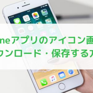 iPhoneアプリのアイコン画像をダウンロード・保存する方法