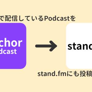 Anchorで配信しているPodcastをstand.fmにも投稿する方法
