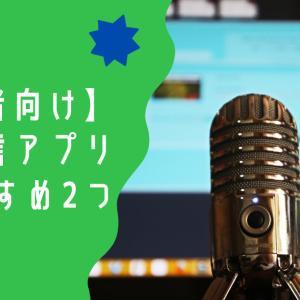 【初心者向け】音声配信アプリおすすめ2つ
