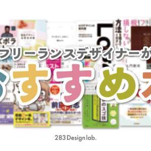 現役デザイナーのおすすめ本19選!メディア運営している方も必見!