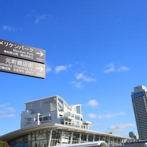神戸メリケンパークをお散歩と阪神大震災の爪痕