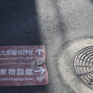 源九郎稲荷神社(奈良県)と白狐と御朱印