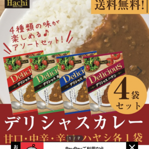 【節約術・ポイ活】YahooショッピングでタダカレーをGetだぜ!!