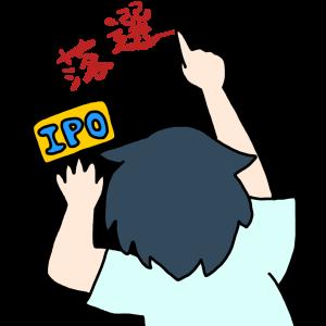 【株式投資】IPO投資が当たらな過ぎてイライラしています