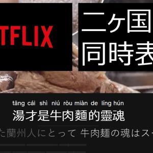 【語学学習】ネットフリックス(NETFLIX)での2ヶ国語同時字幕表示の方法