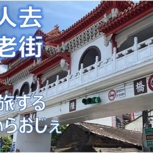 台湾を旅する 大溪老街  だあしぃらおじえ