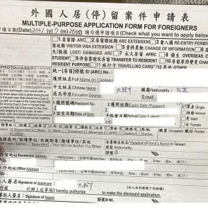 ビザ更新!ワーキングホリデービザの更新を台湾現地でしてきました(追加で180日!)