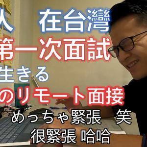 台湾で仕事探し! 初めてのオンライン面接【YouTube動画】