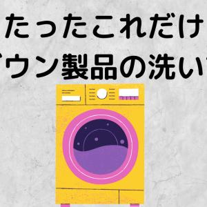 【たったこれだけ】ダウン製品の洗い方