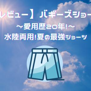 【レビュー】バギーズショーツ ~水陸両用!夏の最強ショーツ~