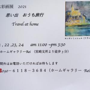 2021 Rei 水彩画展 「思い出 おうち旅行 Trevel at home」