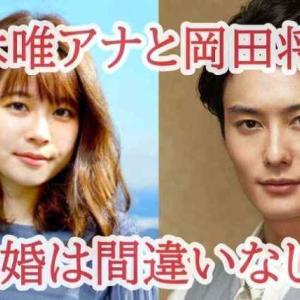 岡田将生と鈴木唯アナは結婚間違いなし?性格も相性もドンピシャすぎ!