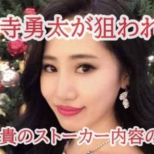 【須藤早貴】神宮寺勇太へのストーカー内容の全貌!悪質行為5つが衝撃的!