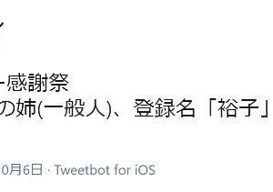 """【顔画像】伊藤一朗(ELT)の姉は裕子!番組でお金貰い""""強欲の毒姉""""?"""
