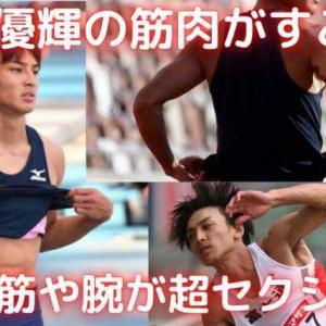 【画像26枚】橋岡優輝の筋肉がすごい!腹筋や腕がセクシー過ぎる!