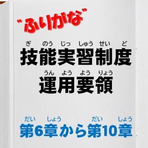 """【令和3年4月版】 """"ふりがな"""" 技能実習制度 運用要領 第6章~第10章"""