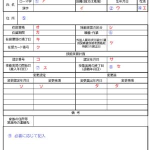 【作ってみた】労働者名簿 兼 技能実習生の名簿【独自様式】