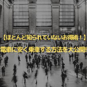 【ほとんど知られていないお得術!】電車に安く乗車する方法を大公開!!