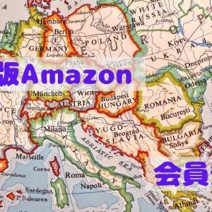 【スマホ版】ドイツアマゾン等に会員登録する方法【海外版Amazon】