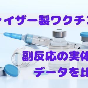 【体験談】ファイザー製ワクチンの副反応の確率と実体験を比較