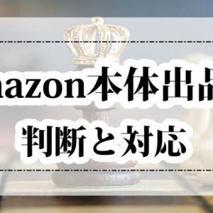 [Amazon販売] 仕入済みの商品にAmazon本体がいる場合の選択肢とちょっと裏話