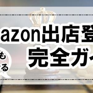 Amazon出店登録やり方step-by-step教科書